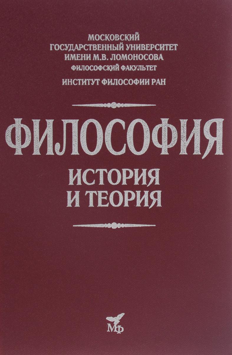 Философия. История и теория. Учебное пособие #1