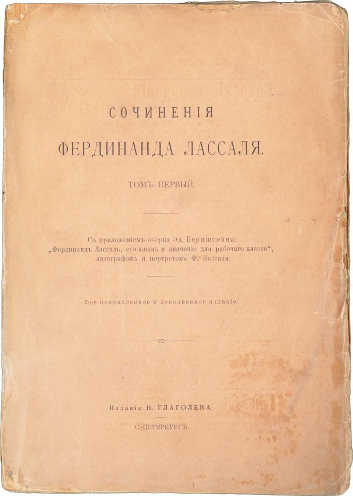 Сочинения Фердинанда Лассаля. Том I | Лассаль Фердинанд #1