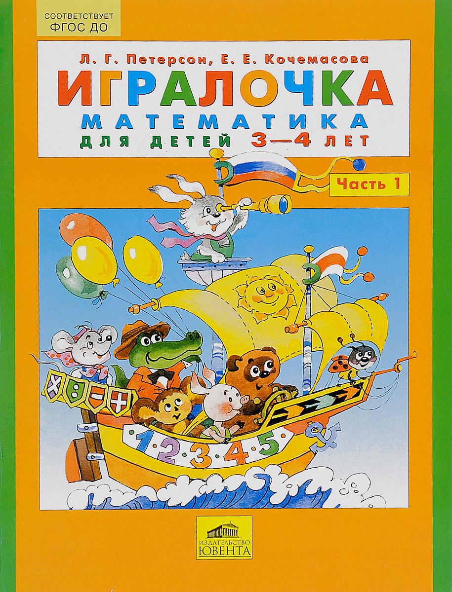 Игралочка. Математика для детей 3-4 лет. Часть 1 #1