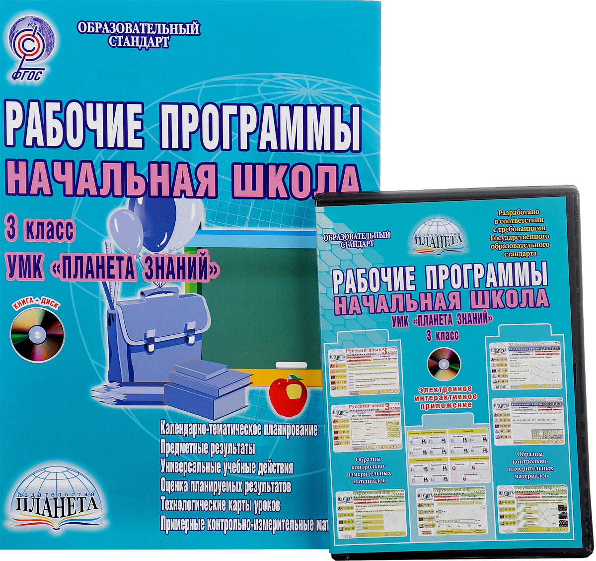Рабочие программы. Начальная школа. 3 класс. УМК «Планета знаний» (+ CD)  #1