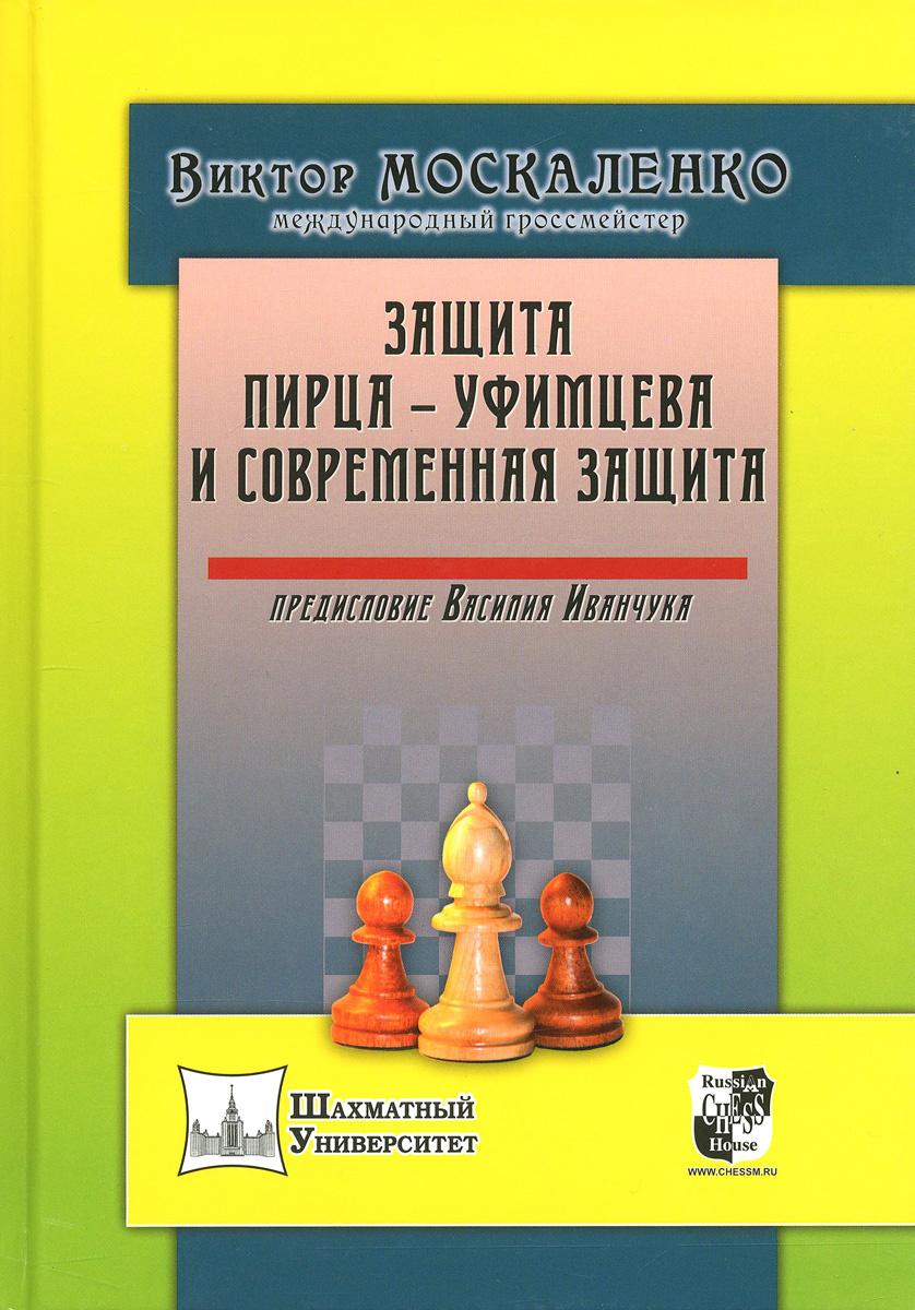 Защита Пирца-Уфимцева и Современная защита | Москаленко Виктор Петрович  #1