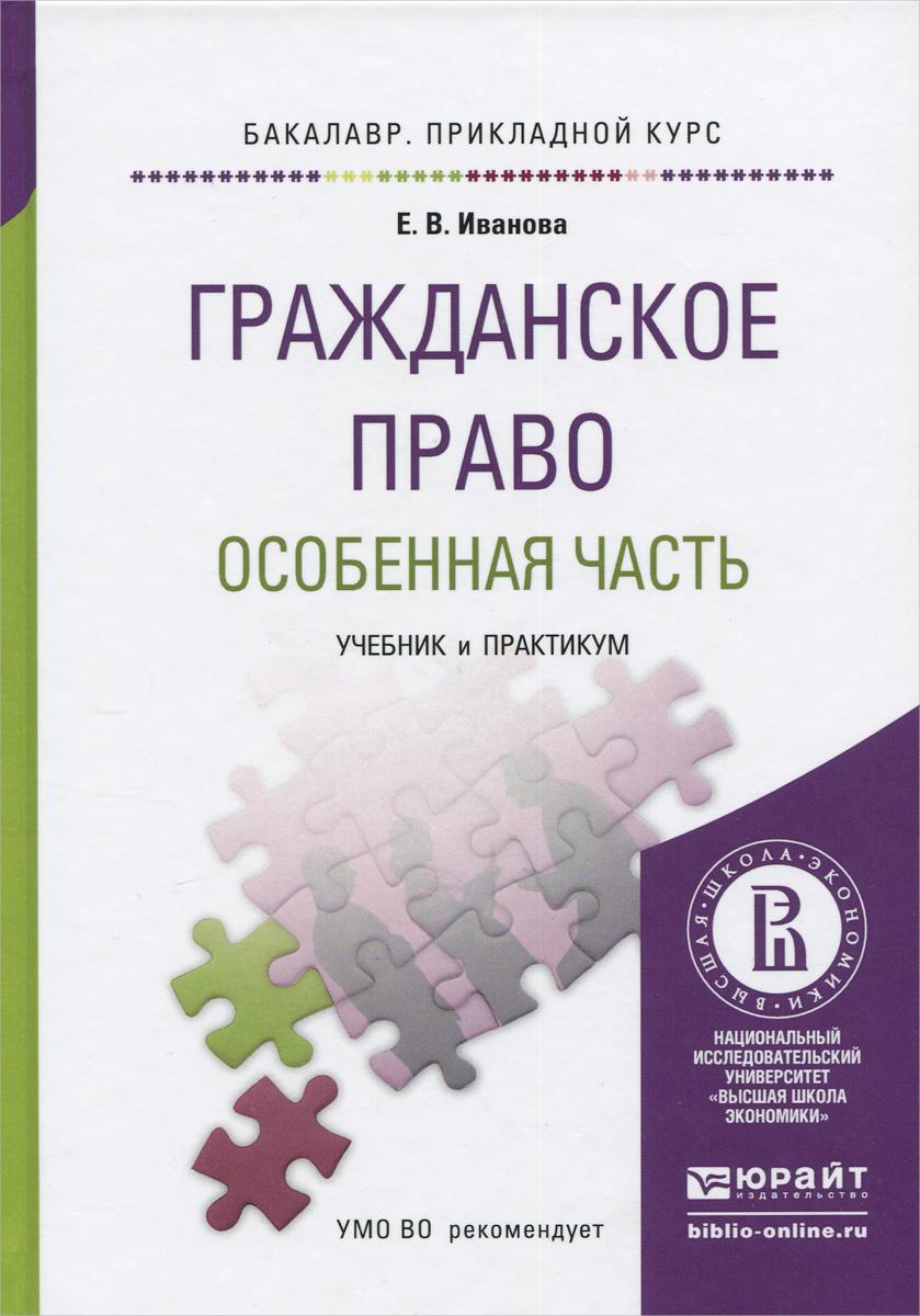 Гражданское право. Особенная часть. Учебник и практикум  #1