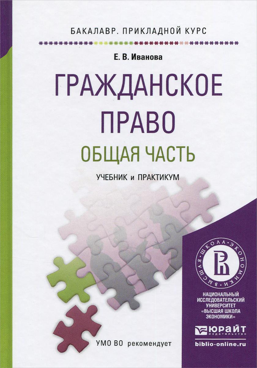 Гражданское право. Общая часть. Учебник и практикум #1