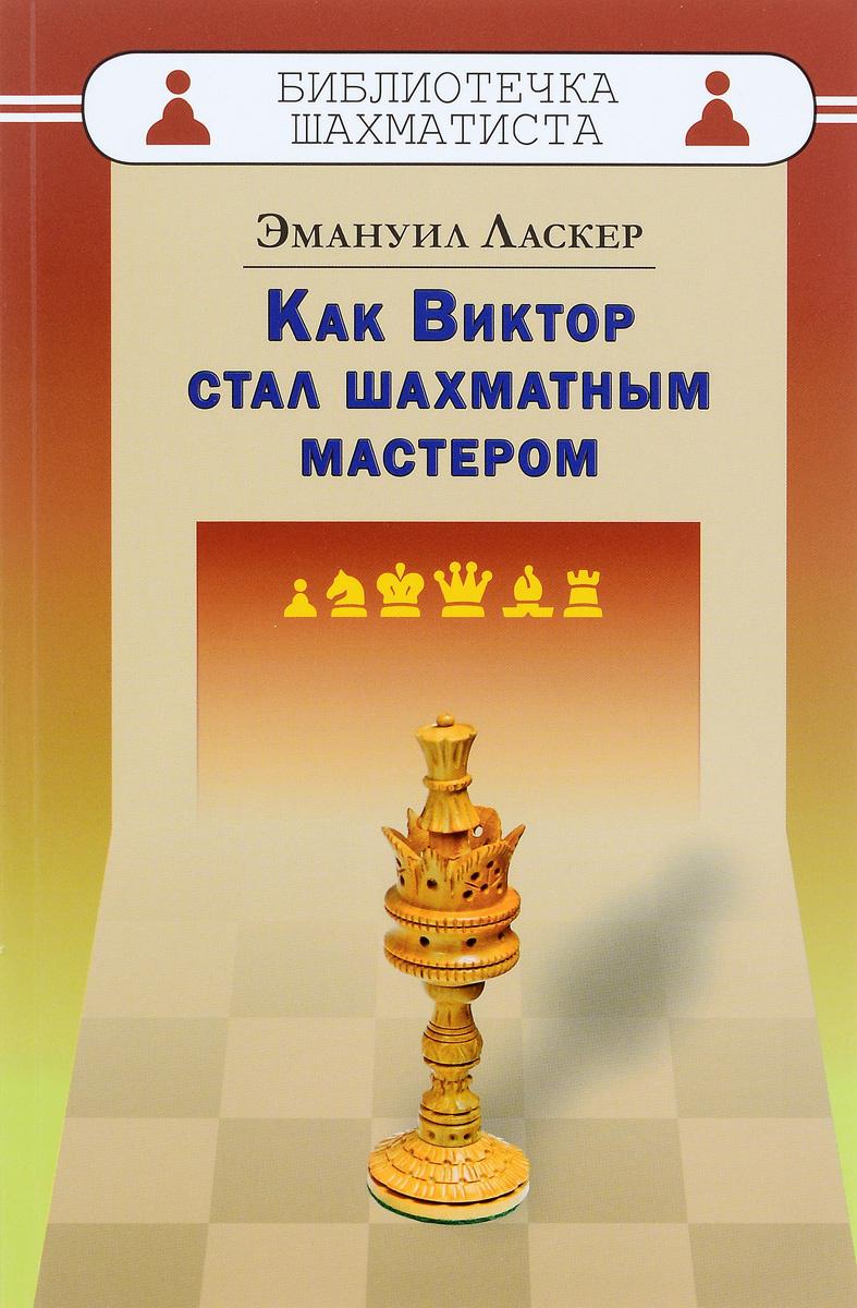 Как Виктор стал шахматным мастером | Ласкер Эмануил #1