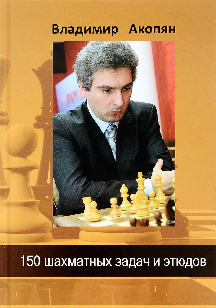 150 шахматных задач и этюдов #1