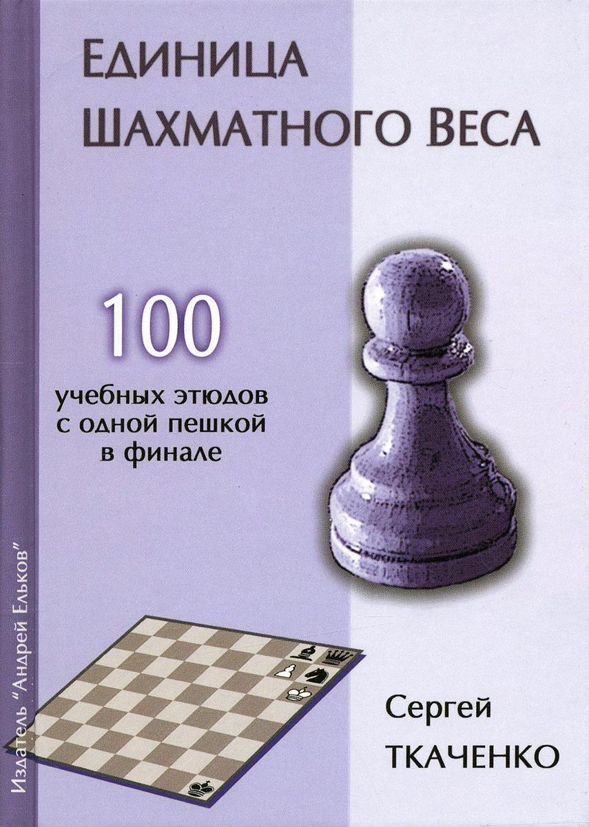 Единица шахматного веса #1