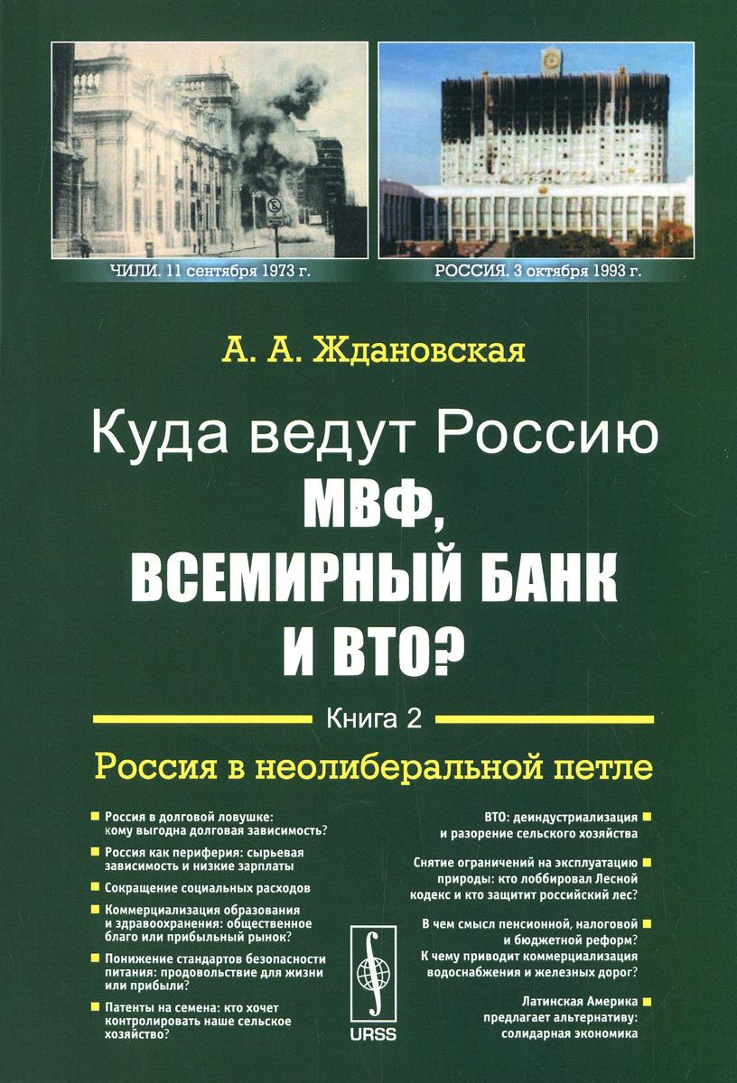 Куда ведут Россию МВФ, Всемирный Банк и ВТО? Книга 2. Россия в неолиберальной петле  #1