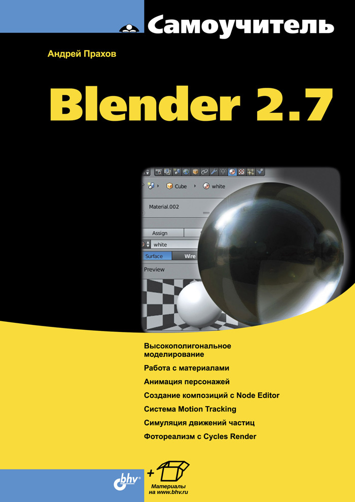Самоучитель Blender 2.7 #1
