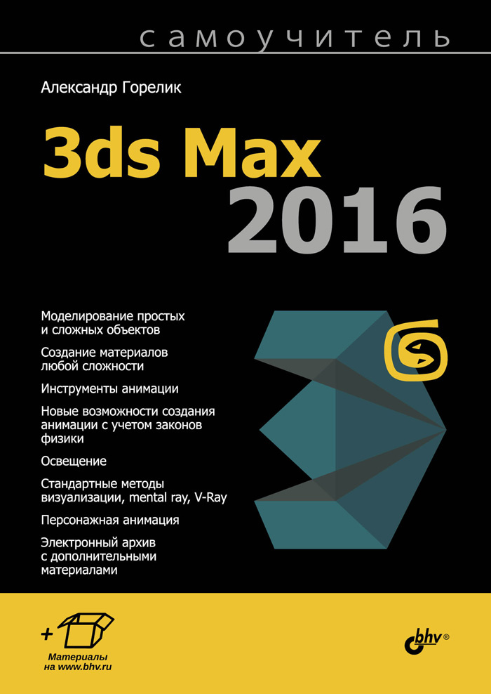 Самоучитель 3ds Max 2016 #1
