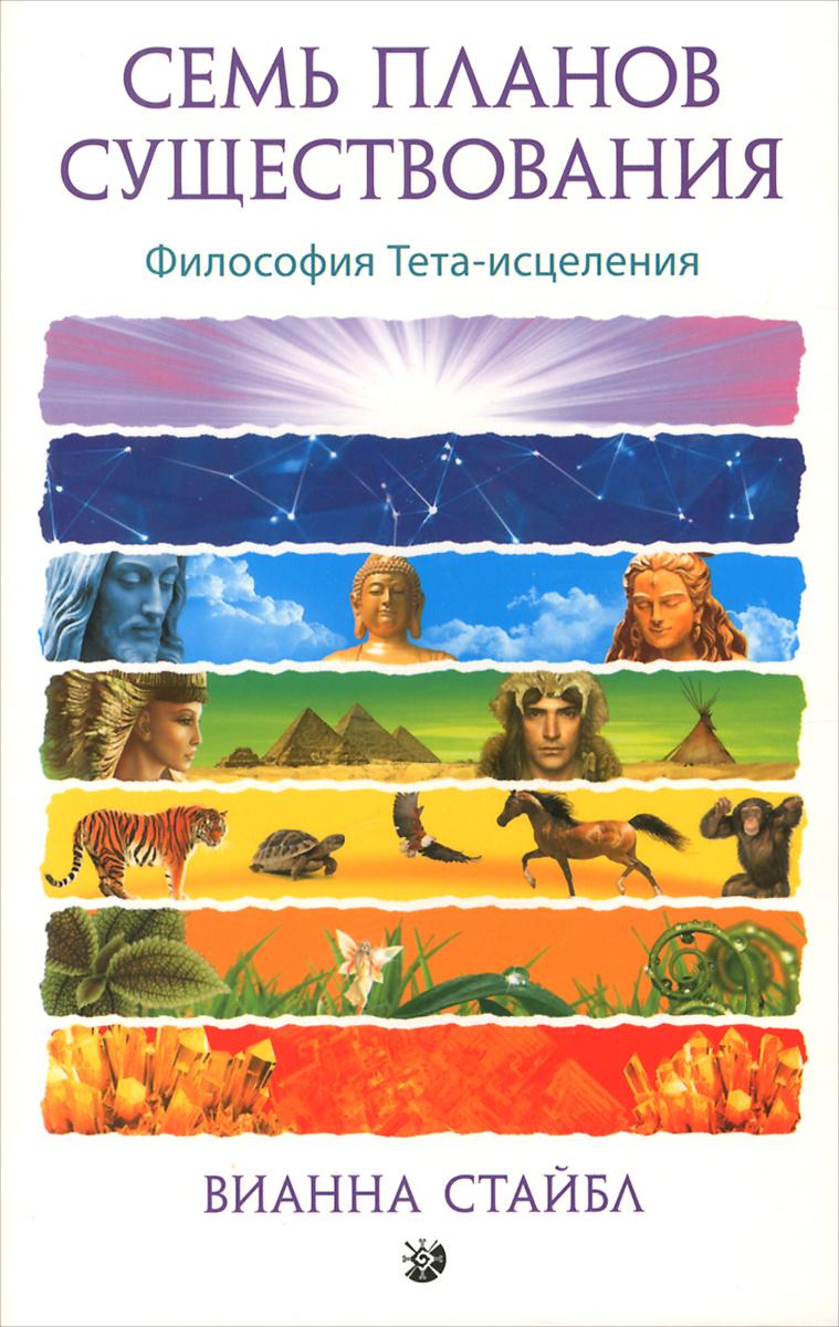 Семь Планов Существования. Философия Тета-исцеления | Стайбл Вианна  #1