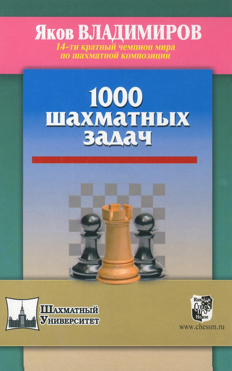 1000 шахматных задач | Владимиров Яков Георгиевич #1
