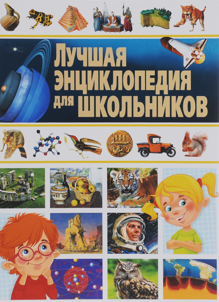 Лучшая энциклопедия для школьников #1