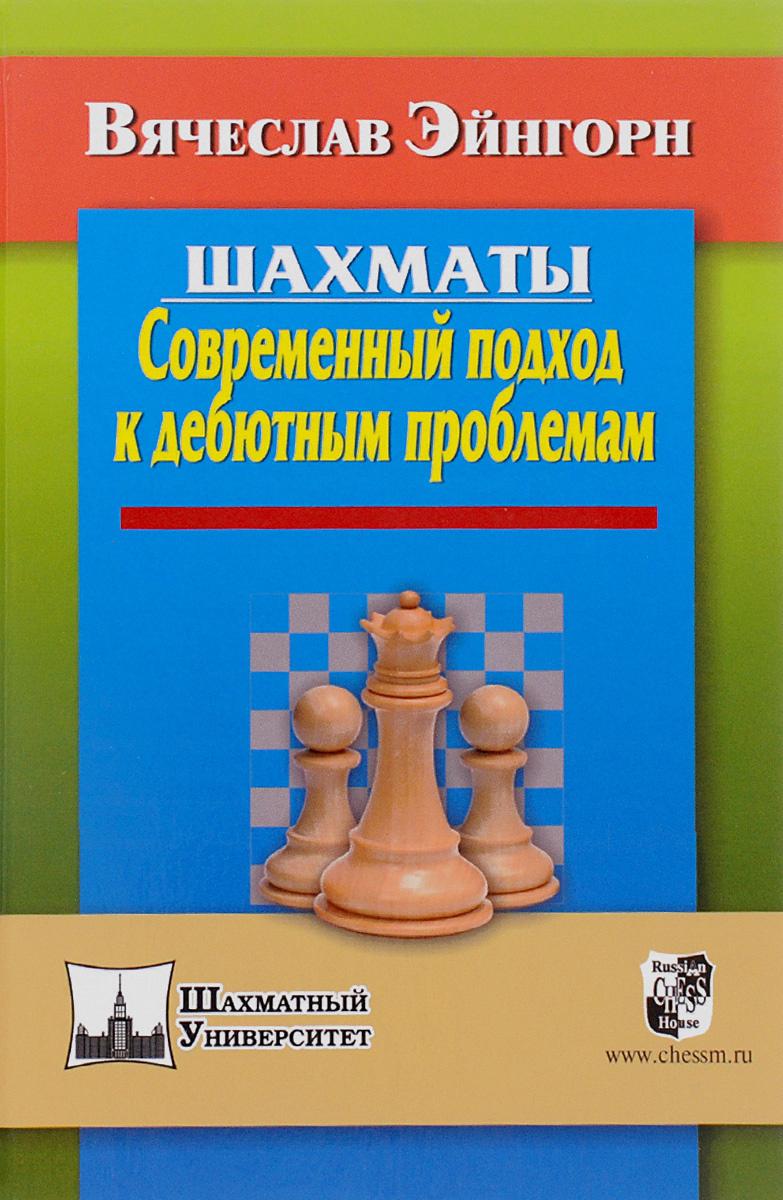 Шахматы. Современный подход к дебютным проблемам | Эйнгорн Вячеслав Семенович  #1