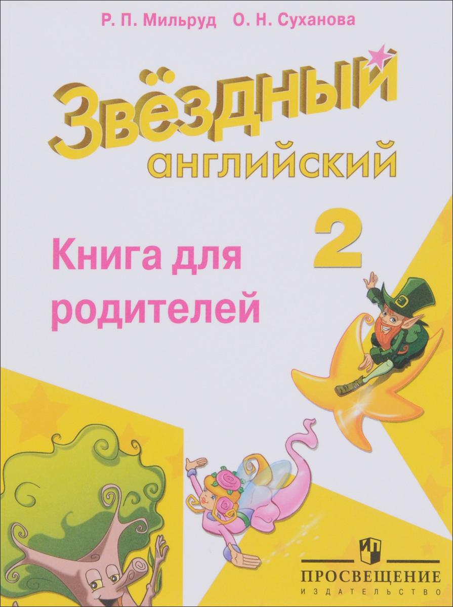 Английский язык. 2 класс. Книга для родителей #1