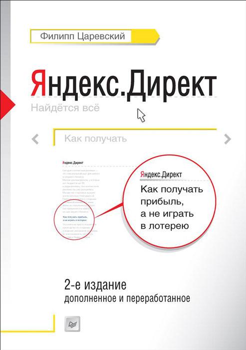 Яндекс. Директ. Как получать прибыль, а не играть в лотерею  #1