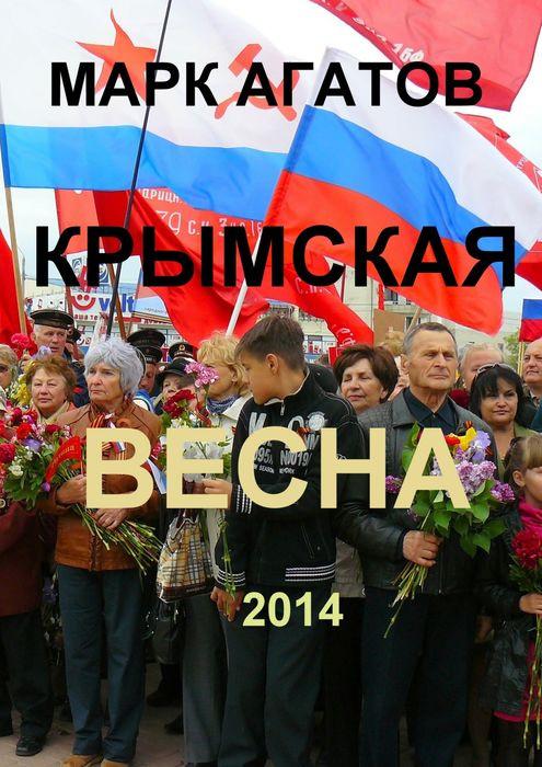 Крымская весна 2014 #1