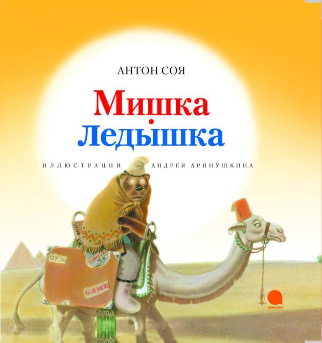Мишка-Ледышка | Соя Антон Владимирович #1