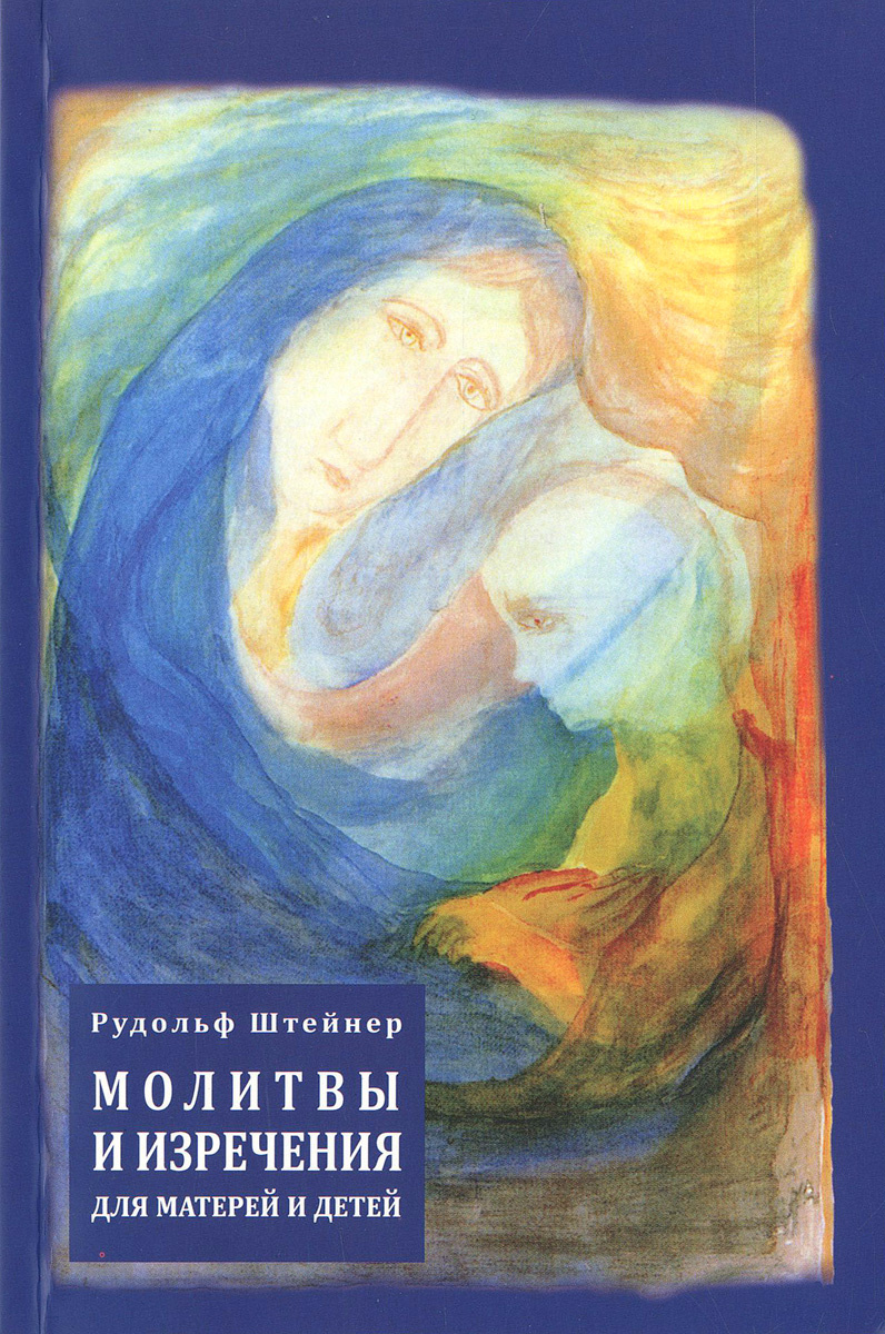Молитвы и изречения для матерей и детей #1