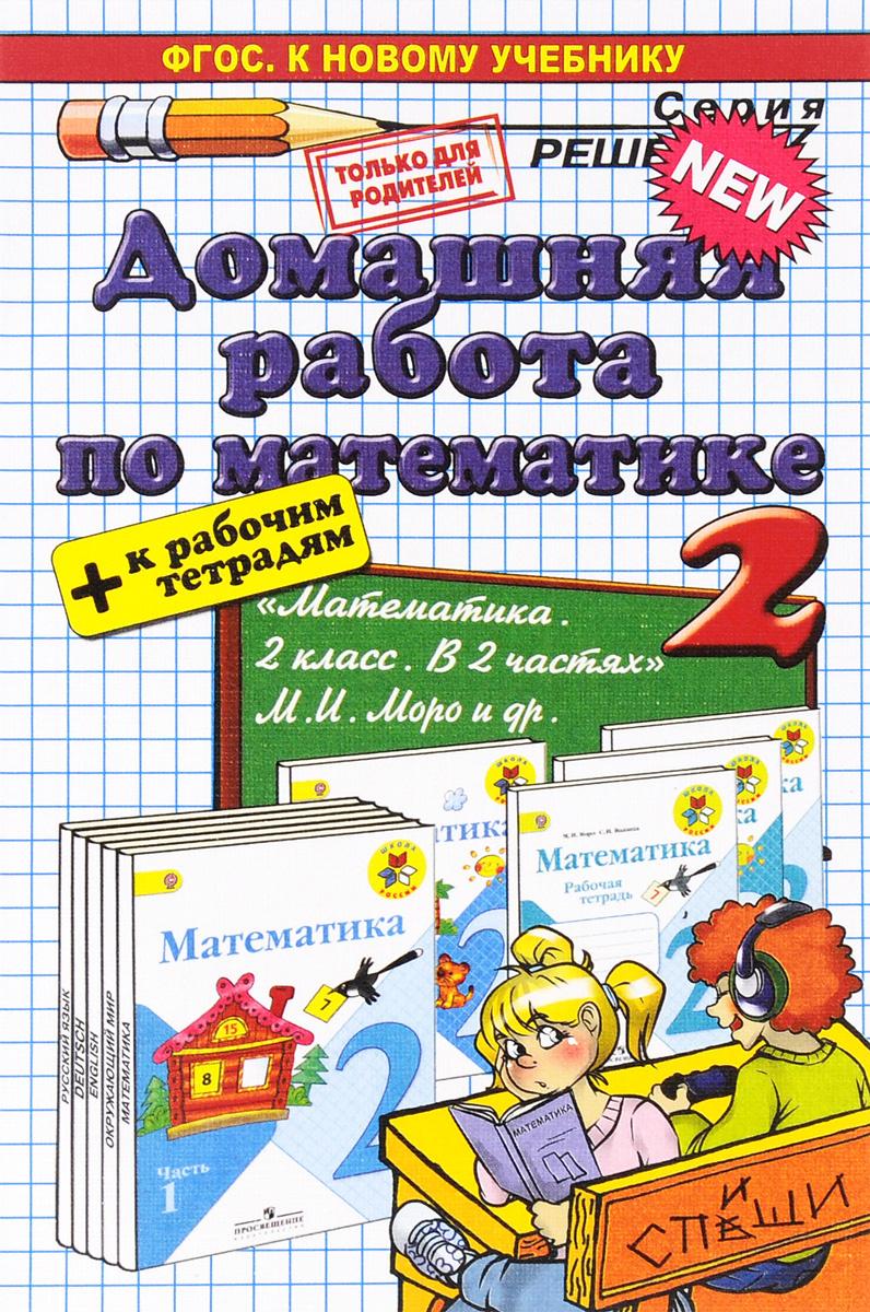 """Математика. 2 класс. Домашняя работа к учебнику М.И.Моро и др. """"Математика. 2 класс. Учебник для общеобразовательных #1"""