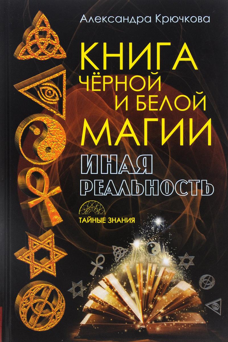 Книга черной и белой магии. Иная реальность #1