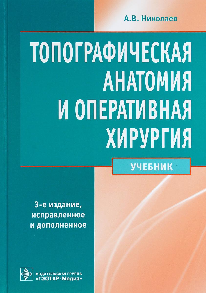 Топографическая анатомия и оперативная хирургия. Учебник | Николаев Анатолий Витальевич  #1