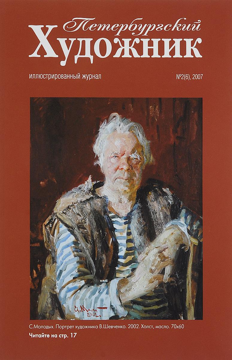 Петербургский художник, №2(6), 2007 #1