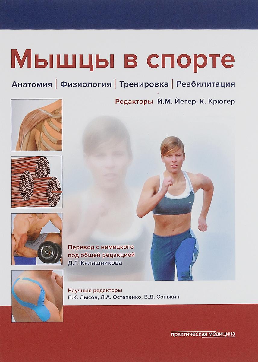 Мышцы в спорте. Анатомия. Физиология. Тренировка. Реабилитация  #1