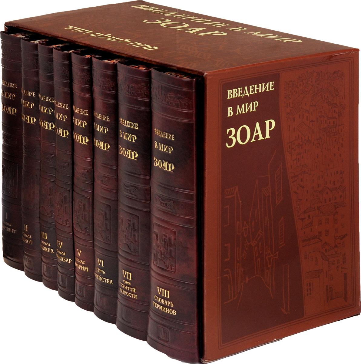 Введение в мир Зоар. В 8 томах (комплект из 8 книг) #1