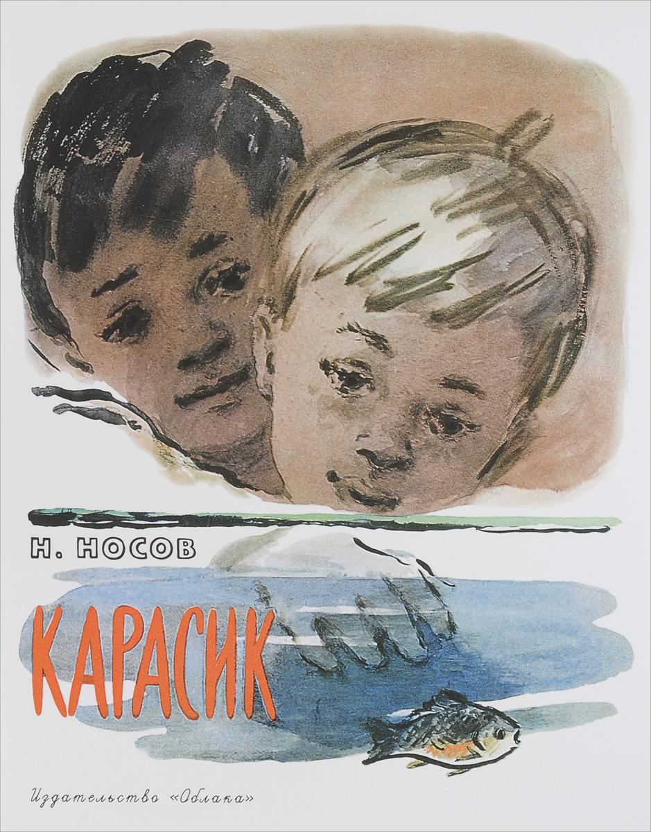 Карасик   Носов Николай Николаевич #1