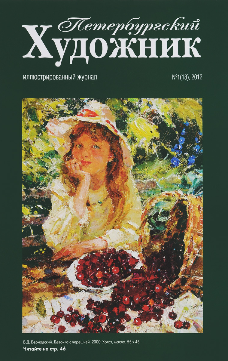 Петербургский художник, №1(18), 2012 #1