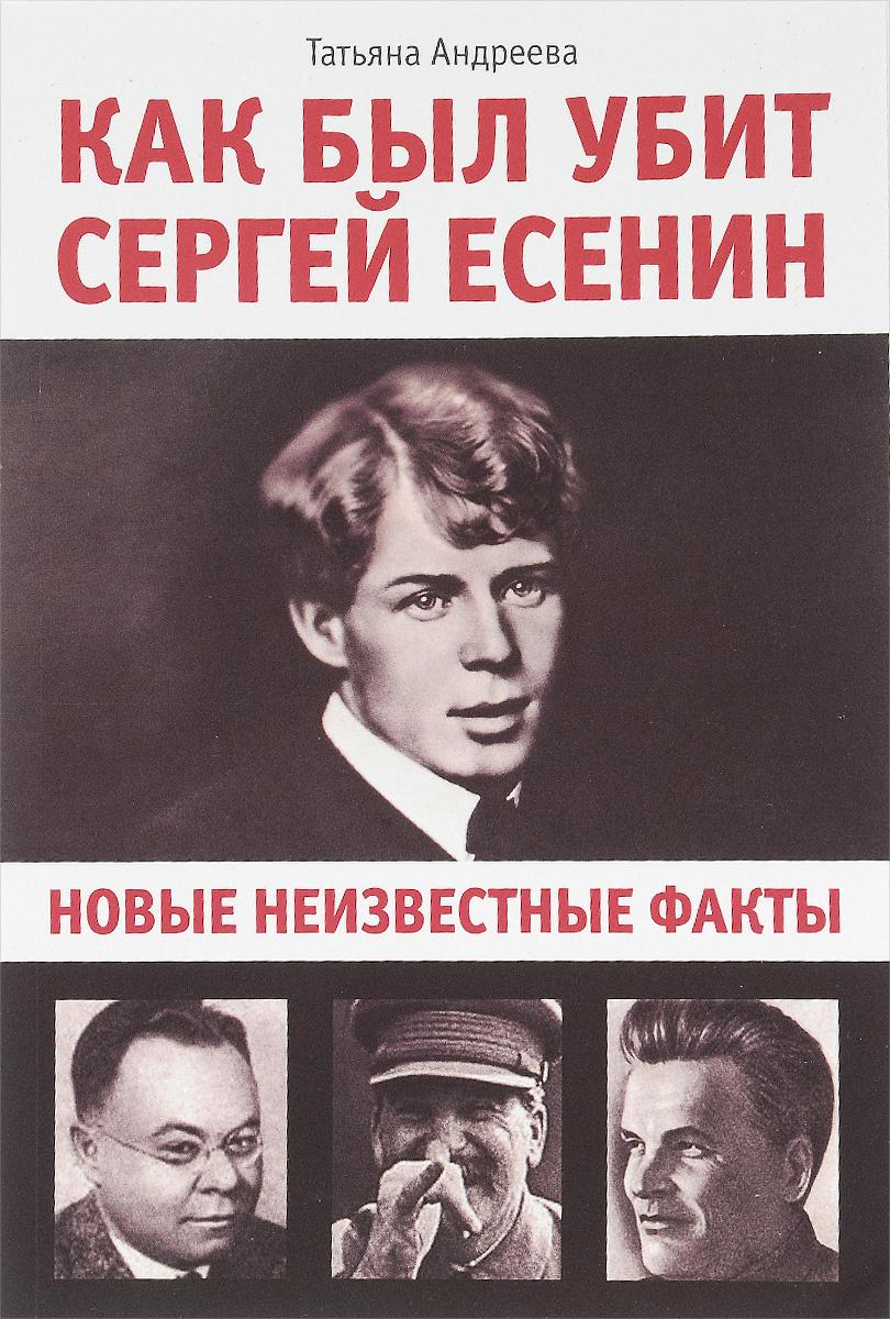 Как был убит Сергей Есенин. Новые неизвестные факты #1