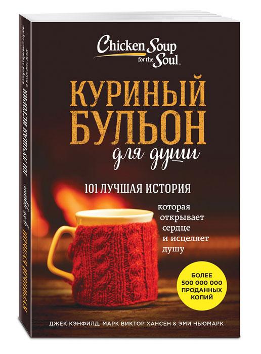 Куриный бульон для души. 101 лучшая история | Хансен Марк Виктор  #1