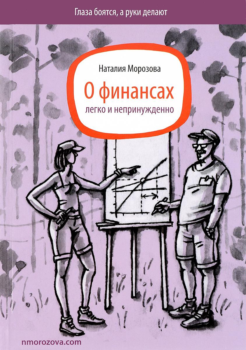 О финансах легко и непринужденно | Морозова Наталия Николаевна  #1