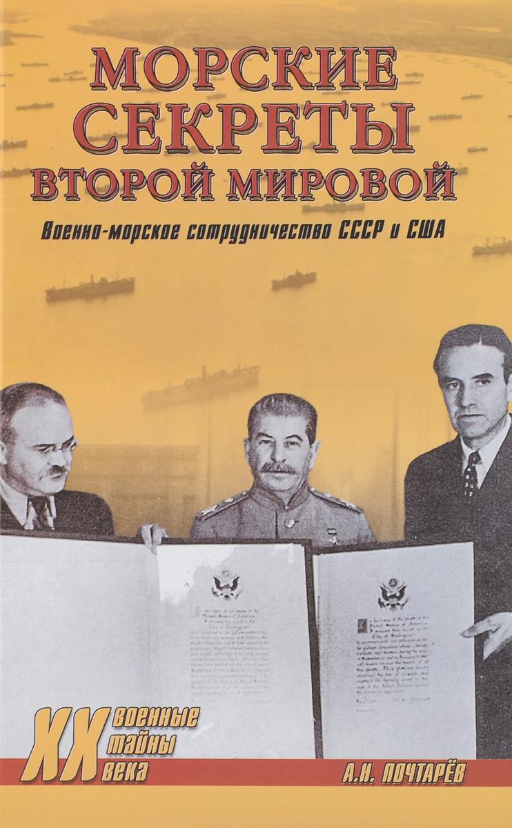Морские секреты Второй мировой. Военно-морское сотрудничество СССР и США  #1