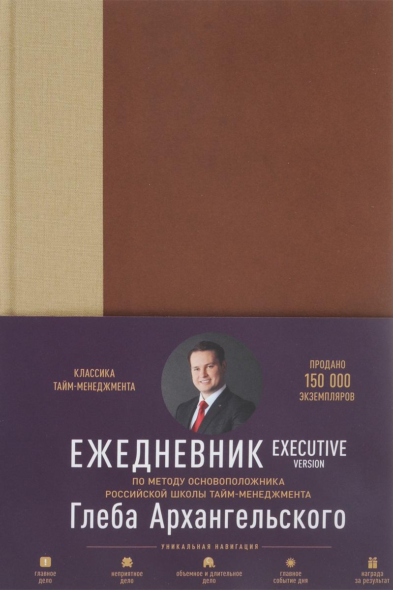 Ежедневник. Метод Глеба Архангельского. Executive Version #1