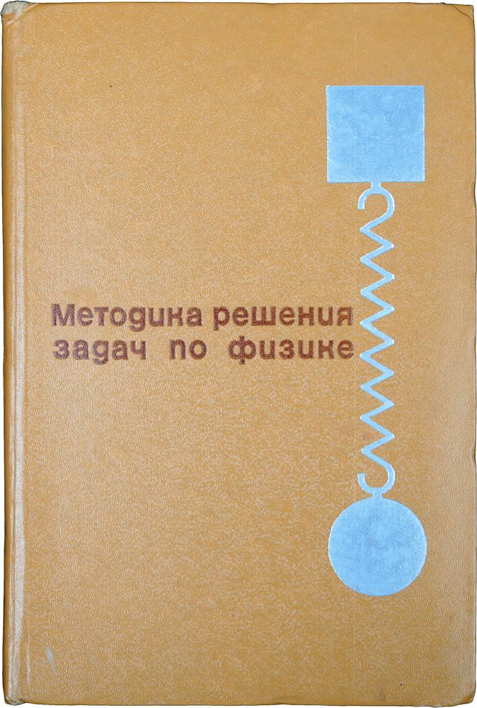 Методика решения задач по физике в средней школе   Каменецкий Самуил Ефимович, Орехов Виктор Петрович #1