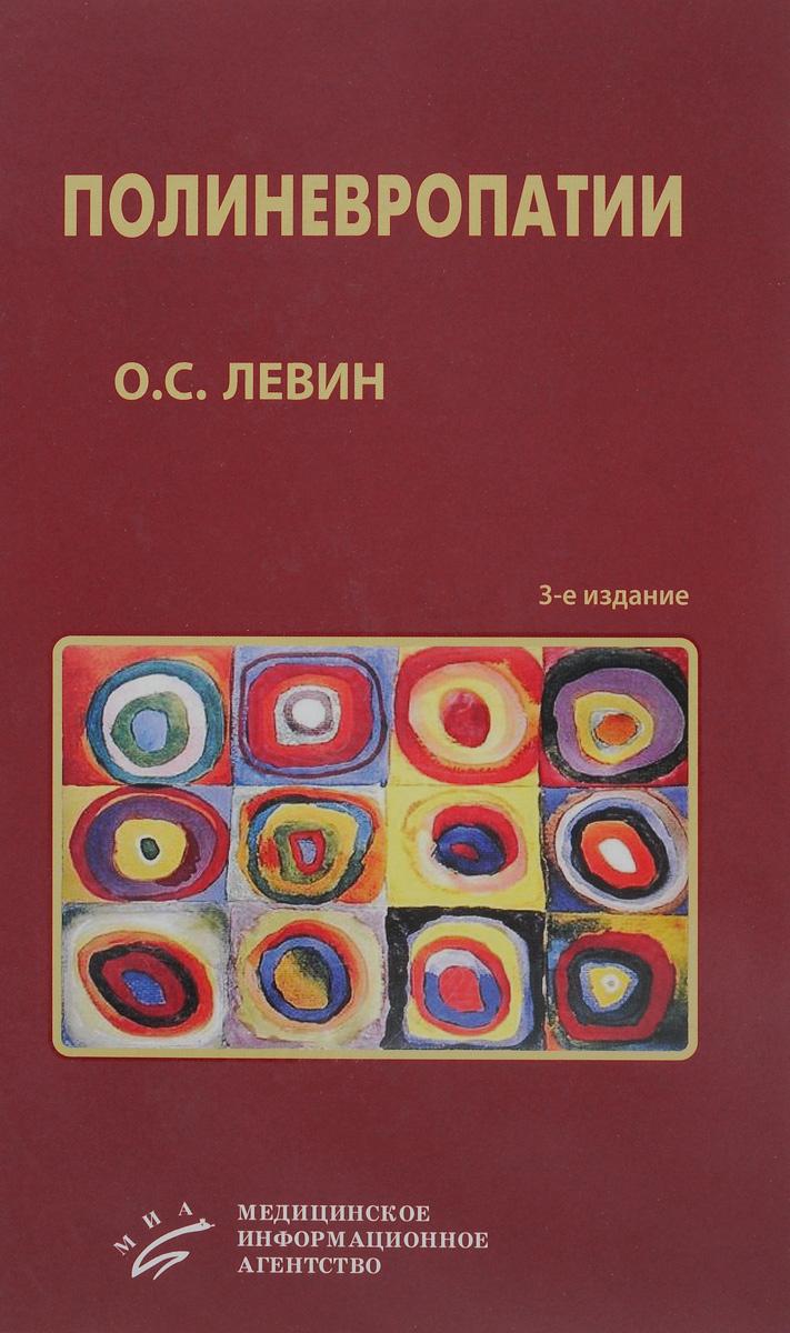 Полиневропатии. Клиническое руководство | Левин Олег Семенович  #1
