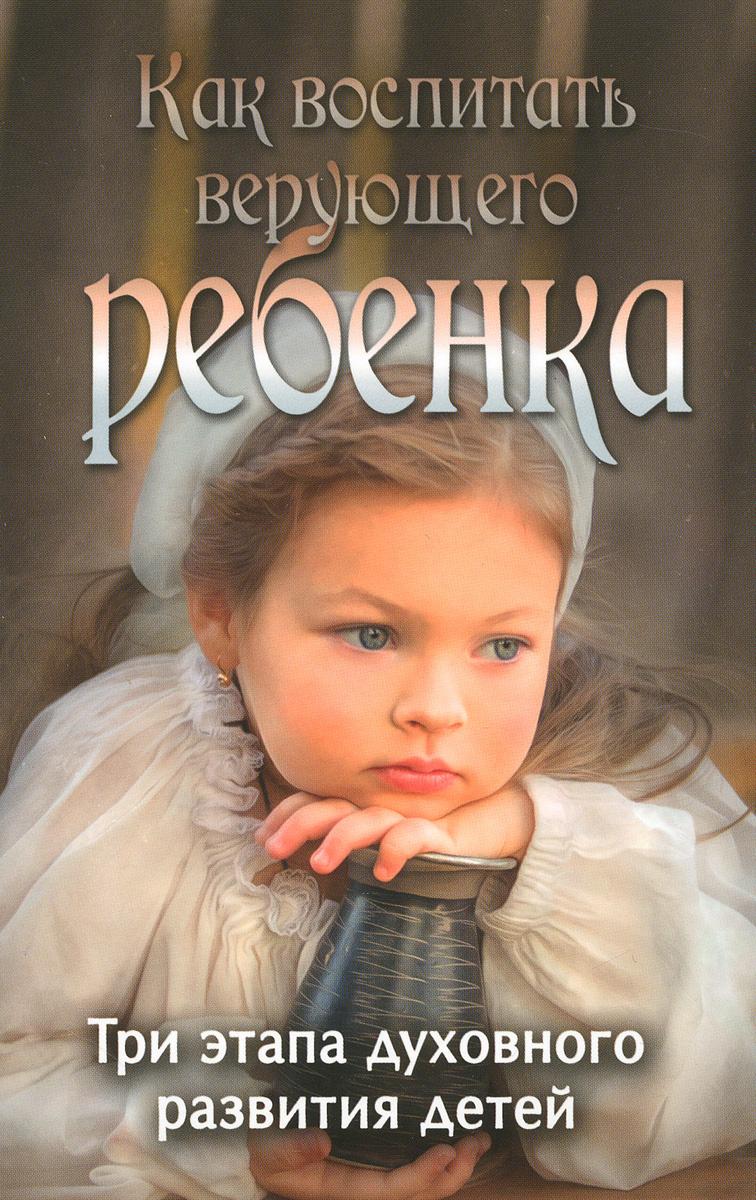Как воспитать верующего ребенка | Боголюбов П. #1