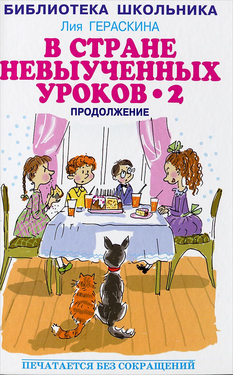 В стране невыученных уроков - 2, или Возвращение в Страну невыученных уроков | Гераскина Лия Борисовна #1