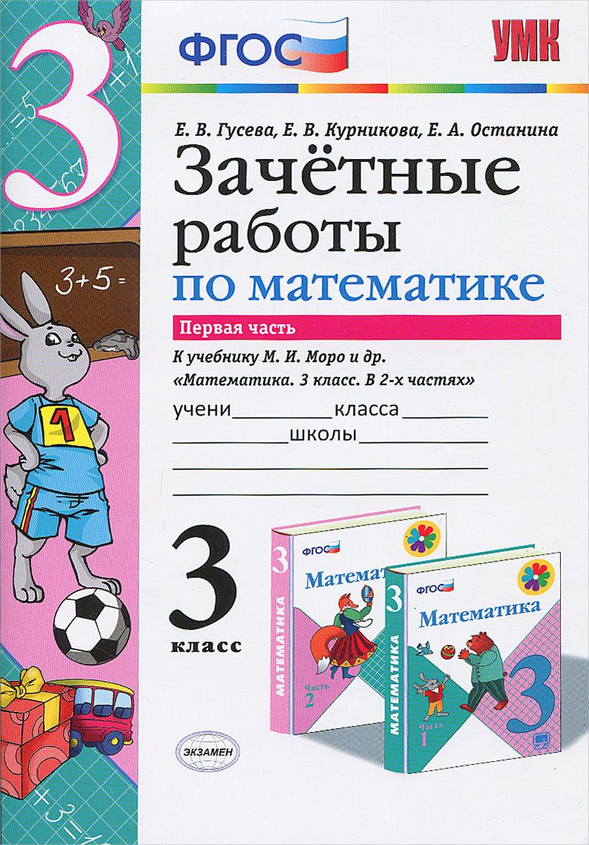 Математика. 3 класс. Зачетные работы к учебнику М. И. Моро и др. В 2 частях. Часть 1  #1