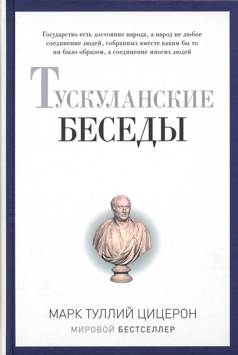Тускуланские беседы | Цицерон Марк Туллий #1
