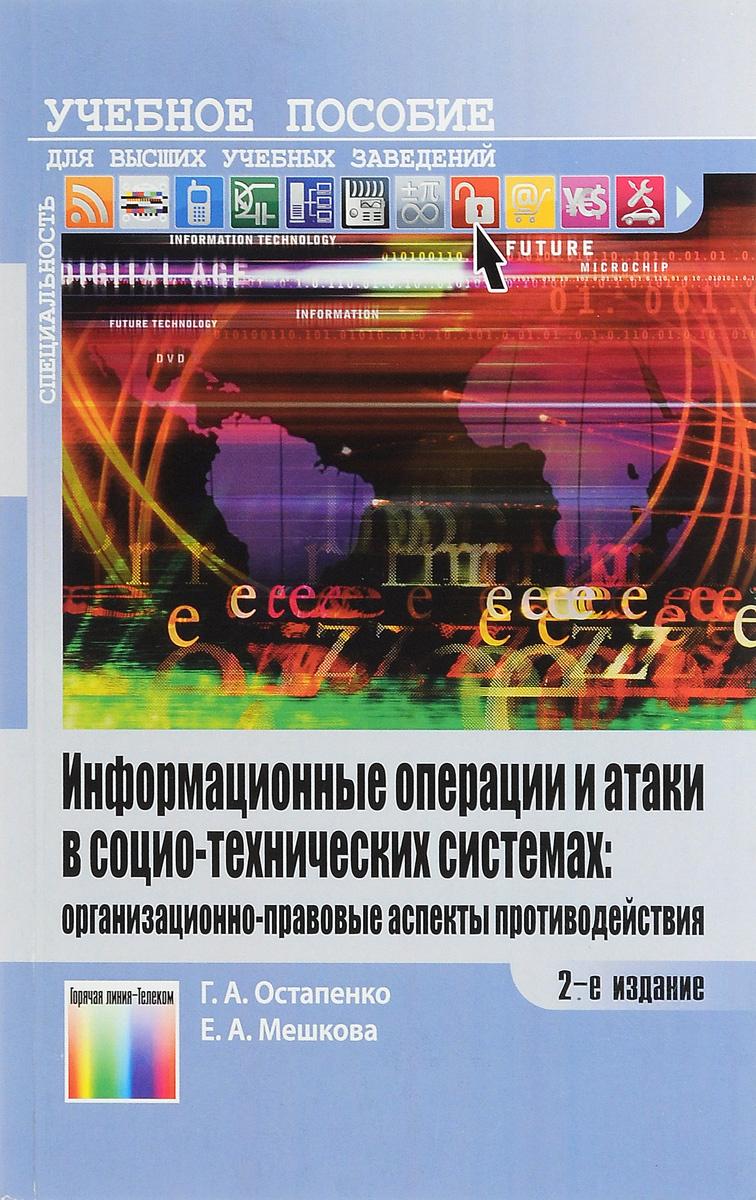 Информационные операции и атаки в социотехнических системах. Организационно-правовые аспекты противодействия. #1