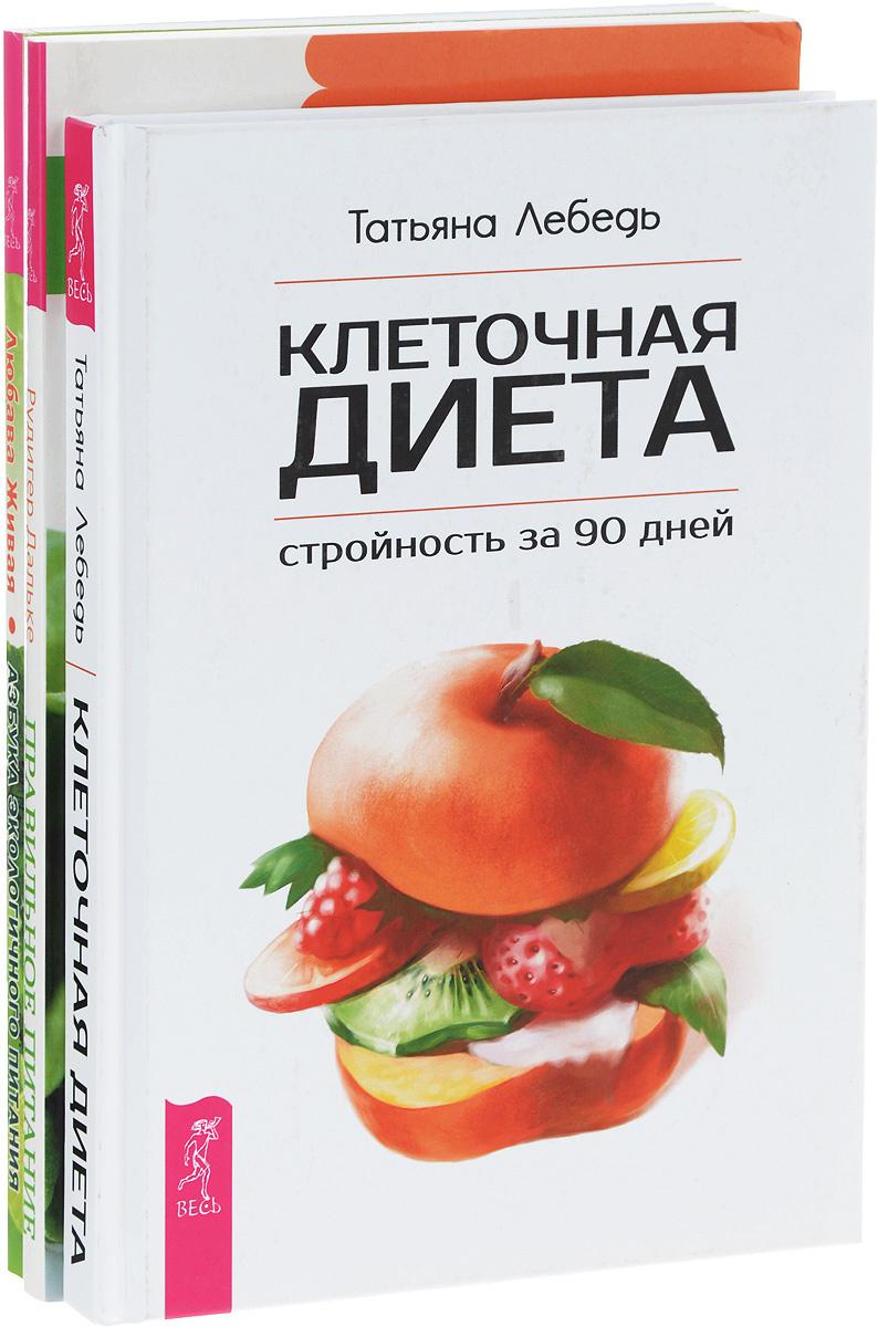Клеточная диета. Правильное питание. Азбука экологичного питания (комплект из 3 книг)  #1