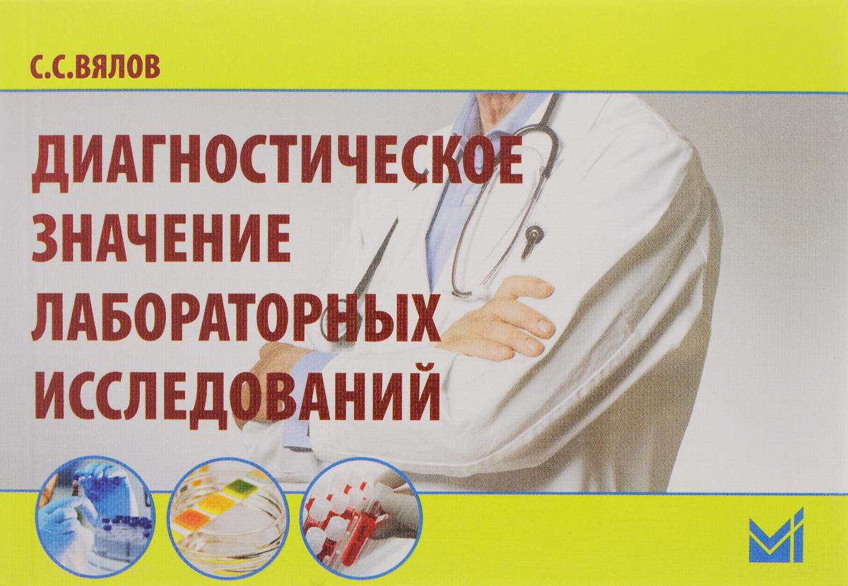 Диагностическое значение лабораторных исследований. Учебное пособие | Вялов Сергей Сергеевич  #1