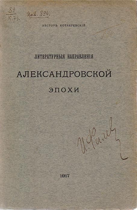 Литературные направления Александровской эпохи | Котляревский Нестор Александрович  #1