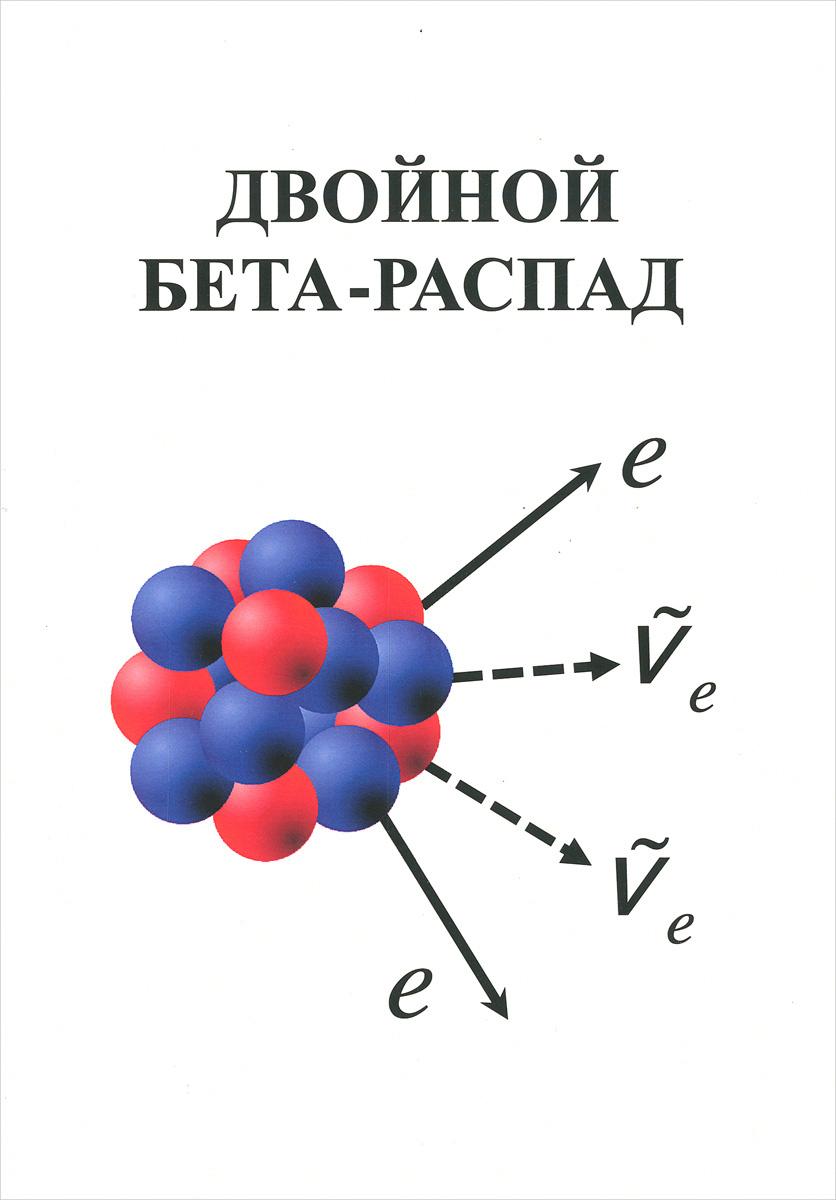 Двойной бета-распад. Учебное пособие #1