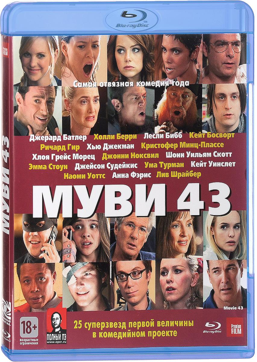Муви 43 (Blu-ray) #1