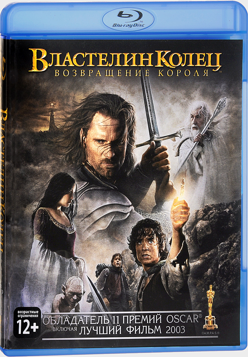 Властелин колец: Возвращение короля (Blu-ray) — купить в ...