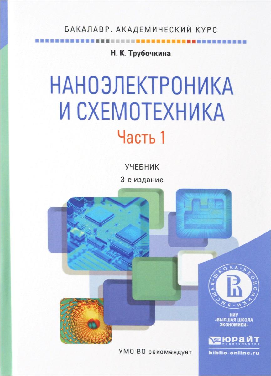 Наноэлектроника и схемотехника. В 2 частях. Часть 1.Учебник | Трубочкина Надежда Константиновна  #1