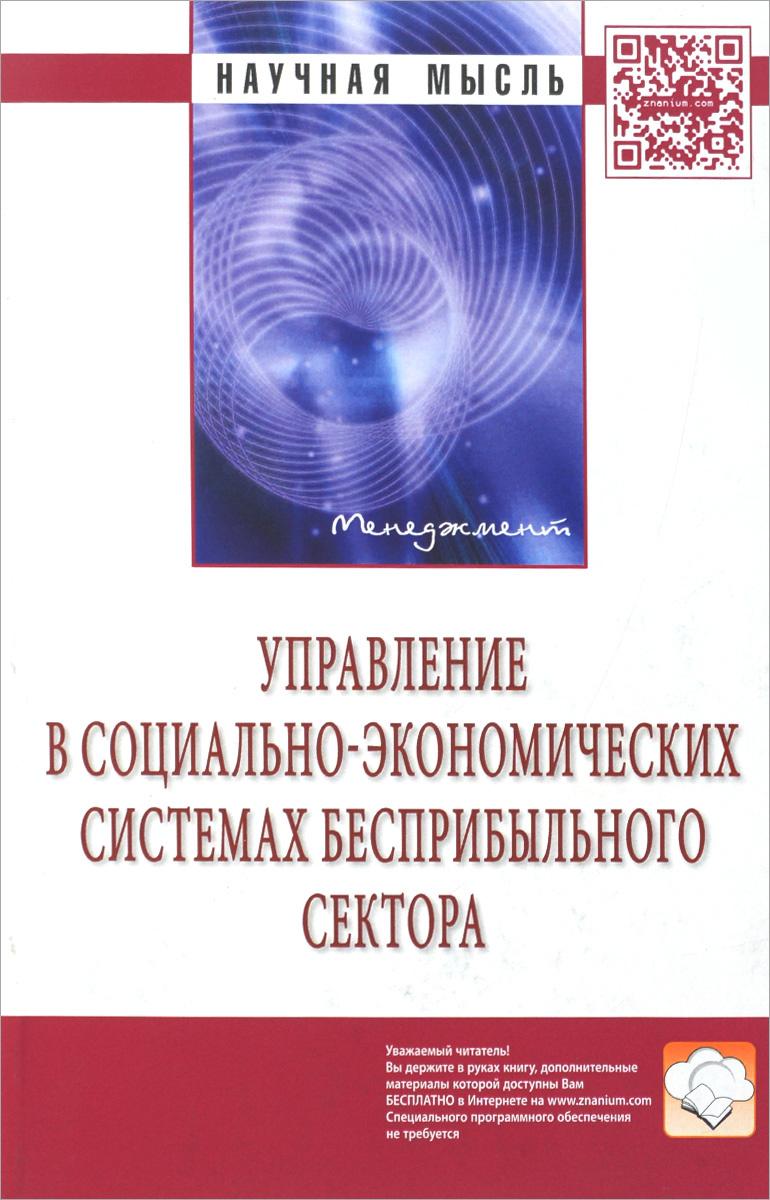 Управление в социально-экономических системах бесприбыльного сектора  #1